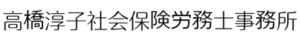 函館市 高橋淳子社会保険労務士事務所